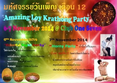 Loy Krathong Poster